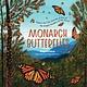 Storey Publishing, LLC Monarch Butterflies