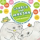 HMH Books for Young Readers George and Martha: The Complete Stories of Two Best Friends Collector's Edition