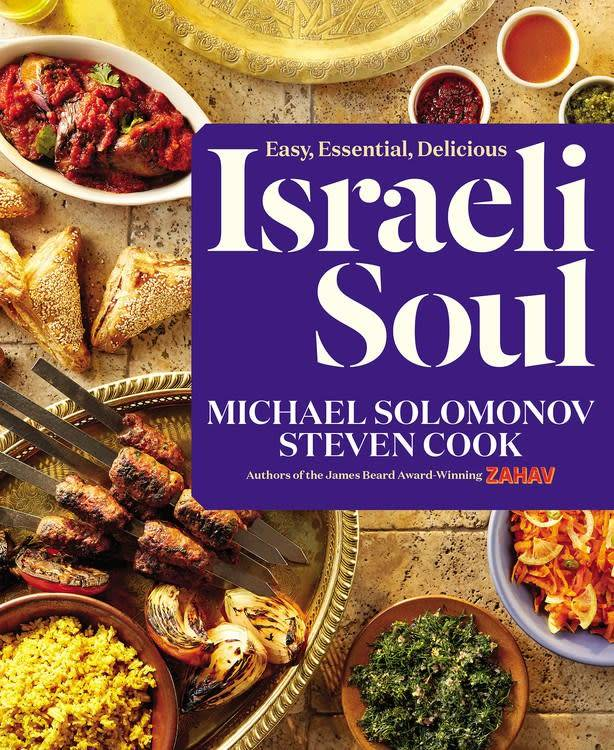 Rux Martin/Houghton Mifflin Harcourt Israeli Soul