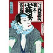 Framed Print on Rag Paper: Japanese Kabuki in Red Sketches by Toyohara Kunichika 1