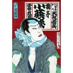 Framed Print on Rag Paper: Japanese Kabuki Block Print 2