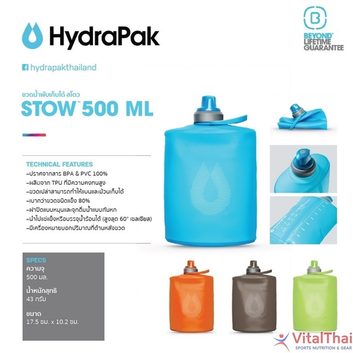 HYDRAPAK 500ML STOW BOTTLE