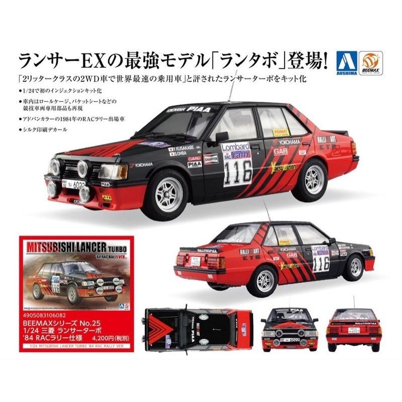 Plastic Kits Beemax 1/24 Mitsubishi Lancer Turbo Plastic Model Kit
