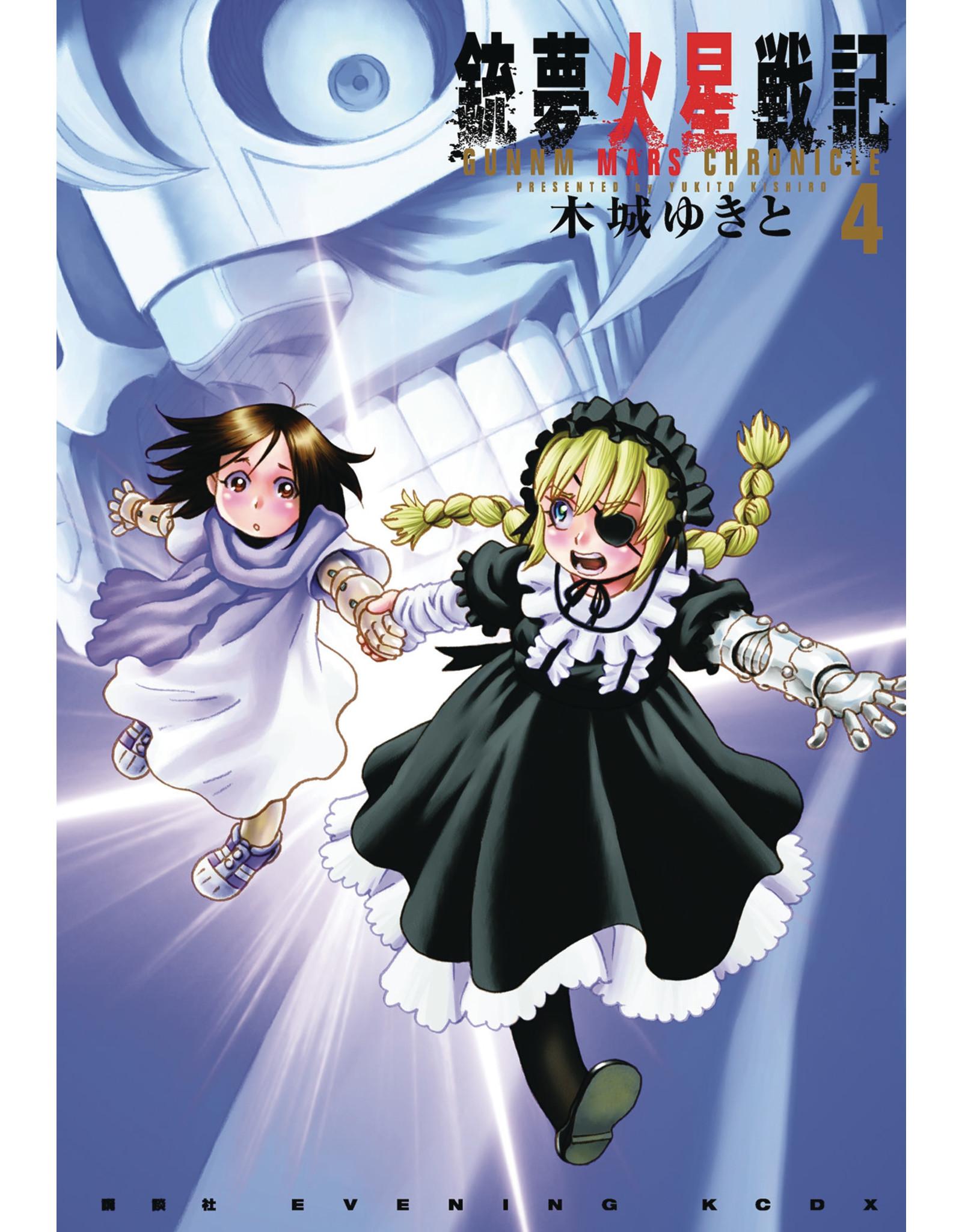 KODANSHA COMICS BATTLE ANGEL ALITA MARS CHRONICLE GN VOL 04