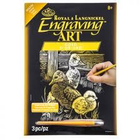 Royal (art supplies) . ROY Engrave Art Gold - Hatchlings
