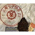 Tea from China Zun Zhong Mt.Yiwu Ancient Tree 2017 Puer (COOKED/SHU)