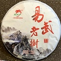 Tea from China 2016 Guchashan (DaDuGang) Puer (COOKED/SHU
