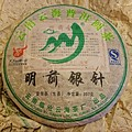 Tea from China 2008 YunHai Silver Needle Puer Cake (Raw/Sheng)