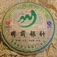 Tea from China 2008 YunHai Silver Needle Puer Cake (Raw/Sheng)