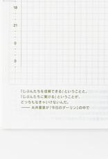 Hobonichi Original Book Only (Japanese) A6 (April Start)