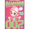 Scarlett 007 02