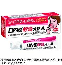 大正制药 口内炎/口腔溃疡软膏