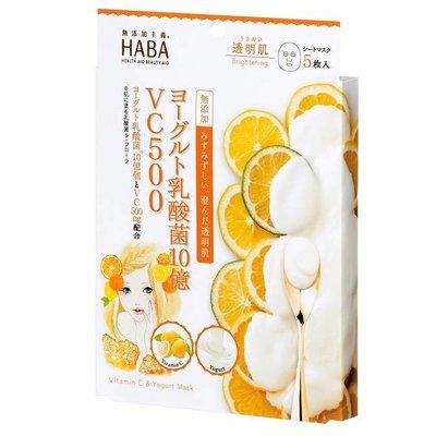 HABA HABA 無添加VC乳酸菌面膜 美白去痘印 5片盒裝