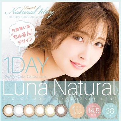 Luna Natural 1 Day 10 Pcs 日拋美瞳10枚裝