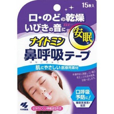 小林制药 通气防打呼噜安睡鼻呼吸贴 15枚入