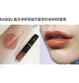 Suqqu Suqqu  晶采净妍唇釉 102号漆饴 春季限定 日版