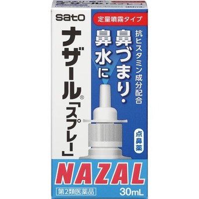 SATO佐藤 鼻宁喷剂 急慢性过敏性鼻炎30ml