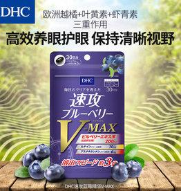 DHC DHC 速攻蓝莓护眼丸升级版30日量叶黄&虾青素