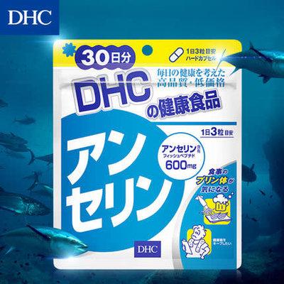 DHC DHC 降尿酸鱼肽胶囊 30日量 防痛风 促代谢 关节保健