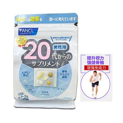 Fancl Fancl 综合维生素 20代男性 30袋入