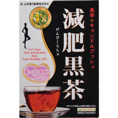 山本汉方减肥黑茶 20包入