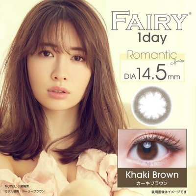 Fairy 1 Day 日拋美瞳12枚裝 Khaki Brown