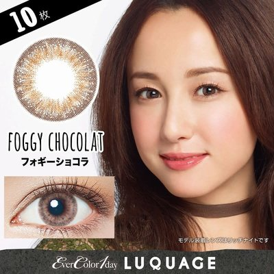 Evercolor 1Day Luquage 日拋美瞳10枚裝 Foggy Chocolate
