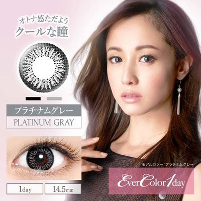 Evercolor 1Day 日拋美瞳10枚裝 Platinum Gray