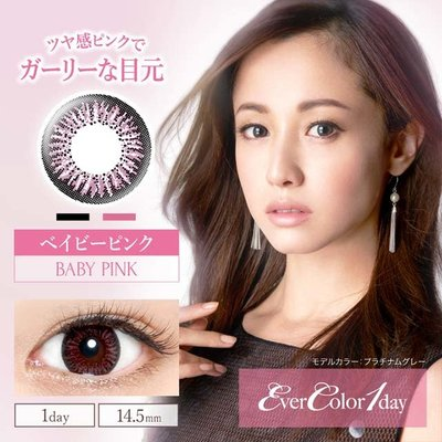 Evercolor 1Day 日拋美瞳10枚裝 Baby Pink
