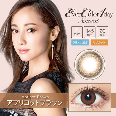 Evercolor 1Day Natural 日拋美瞳20枚裝 Apricot Brown