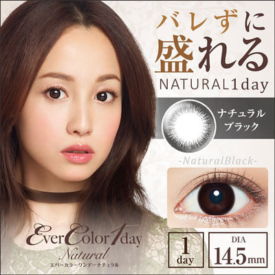 Evercolor 1Day Natural 日拋美瞳20枚裝 Natural Black