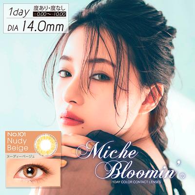 Miche Bloomin 1 Day 10 Pcs 日拋美瞳10枚裝 Nudy Beige