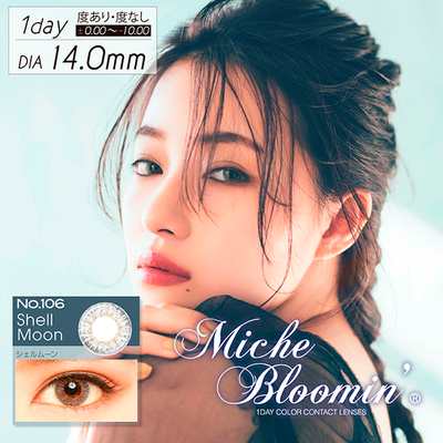 Miche Bloomin 1 Day 10 Pcs 日拋美瞳10枚裝 Shell Moon