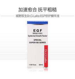 城野醫生 Dr.Ci:Labo 城野醫生 EGF去痘印精華30ml+滴管30ml