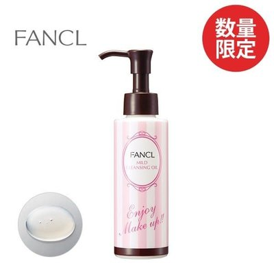 Fancl Fancl 溫和卸妝油 限定條紋粉紅色 120ml