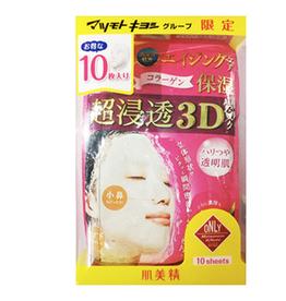 Kracie Kracie 肌美精深层保湿3D立体面膜 限定10枚入