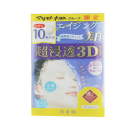 Kracie Kracie 肌美精深层美白3D立体面膜 限定包装10枚入