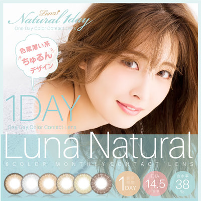 現貨 Luna Natural 1 Day 10 Pcs 日拋美瞳10枚裝