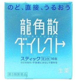 龍角散粉劑 薄荷味(16包裝)