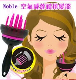 Noble Noble 空气感蓬松卷发器