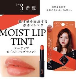 Koji Koji C-Tive 滋潤保濕持久顯色口紅 03號橘紅色