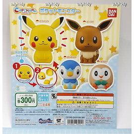 Bandai Gashapon - Pokémon -  Figurine Capchara Vol. 1