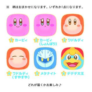 Ensky Studio Boîte mystère - Kirby of the Stars - Balle à Jongler Fuwa Fuwa Otedama Collection