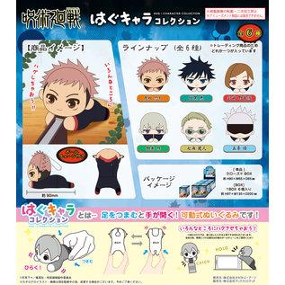 Ensky Studio Boîte mystère - Jujutsu Kaisen - Peluche à Pince Hug Character Collection 1