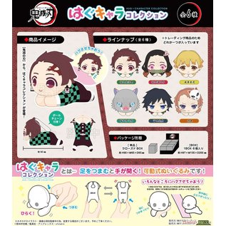 Ensky Studio Boîte mystère - Demon Slayer: Kimetsu no Yaiba - Peluche à Pince Hug Character Collection 1