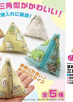 Sumikko Gurashi Success Zip Pouch with Keychain