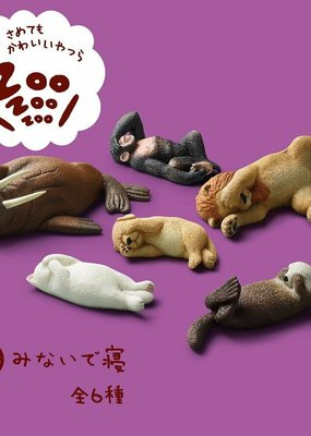 Sleepy Animal Figurine Volume 2