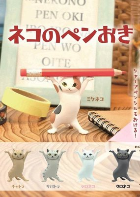 Miniature Cat Pen Holder