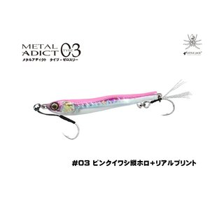 Little Jack lures Little Jack metal adict type-03 30g #03 Pink Sardine/Vertical Holo+RP