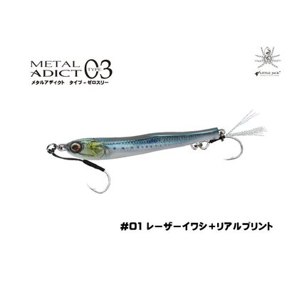 Little Jack lures Little Jack metal adict type-03 40g #01 Blue Sardine/Laser Holo+RP